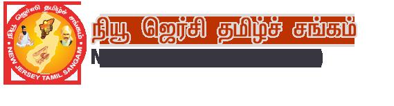 New Jersey Tamil Sangam (NJTS)