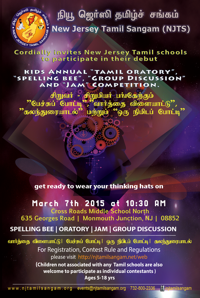 Tamil Language Competitions 2015 | New Jersy Tamil Sangam