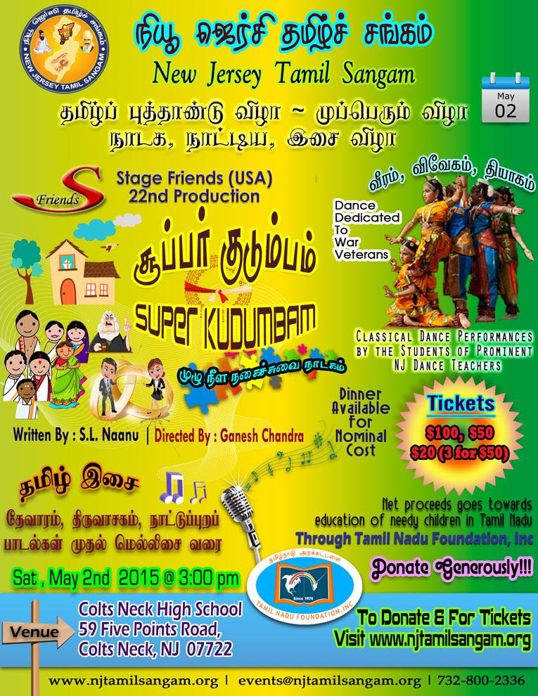 NJTS-Tamil-symposium_web