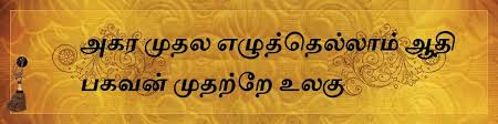 NJ Tamil Schools